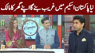 How to Get Loan on Easiest Installments in Naya Pakistan Scheme   Expresso   Express News   IX2I