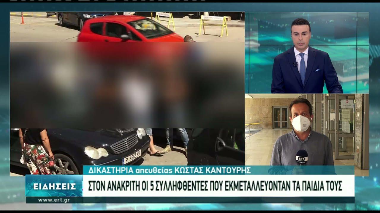 Στον ανακριτή οδηγήθηκαν οι 5 Ρομά που εξανάγκαζαν τα παιδιά τους σε  επαιτεία   18/06/2021   ΕΡΤ