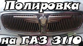Как снять и отполировать переднюю решетку радиатора на ГАЗ 31 10 (Волга)