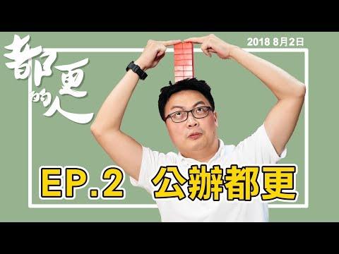 都更的人|EP.2 公辦都更<BR>-財團法人臺北市都市更新推動中心