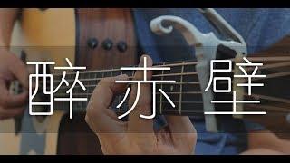 醉赤壁   林俊傑 JJ Lin  (吉他獨奏) Fingerstyle Guitar【免费歌谱 Free TAB】