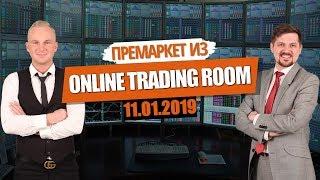 Трейдеры торгуют на бирже в прямом эфире! Запись трансляции от 11.01.2019
