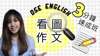 [3分鐘速成] ✦ DSE 英文 卷二 PART A 看圖作文    Louise Page    香港中學文憑試 ENGLISH LANGUAGE