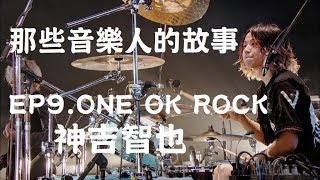 ONE OK ROCK-神吉智也(Tomoya)【那些音樂人的故事 EP9】