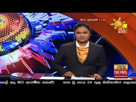 Hiru News 11.55 AM | 2020-08-10