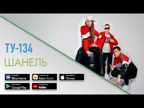 Группа ТУ-134 – Шанель (2019)