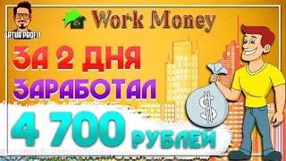 В экономической игре work-money.biz за 2 дня заработал 4700 рублей! ИГРА БЕЗ БАЛЛОВ! / #ArturProfit