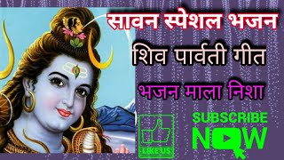 Lord Shiv ji Bhajan - सावन स्पेशल भजन 2020-Saawan Special Song - BhajanMalaNisha - Download this Video in MP3, M4A, WEBM, MP4, 3GP