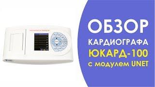 Электрокардиограф ЮКАРД-100  3-6 канальный без модуля от компании Медтехника ITMED - видео