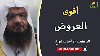 أقوى العروض برنامج إيمانيات مع الدكتور أحمد فريد