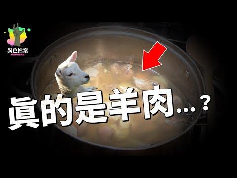 把人分屍後丟到羊肉爐裡給客人吃?異色檔案講述有關羊肉爐的分屍命案真相