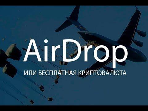 AirDrop│Получаем 500 монет.