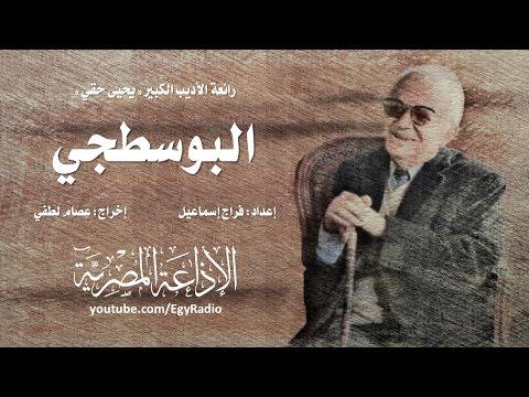 التمثيلية الإذاعية׃ البوسطجي