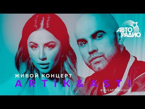🅰️ Живой концерт Artik & Asti (LIVE @ Авторадио)