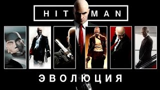 Эволюция серии игр Hitman (2000 - 2016)