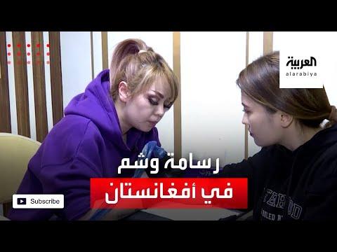 العرب اليوم - شاهد: أول رسامة وشم في أفغانستان