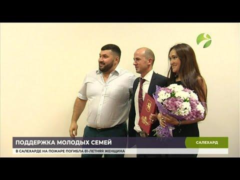 В Салехарде 13 семей получили сертификаты по программе «Молодая семья»