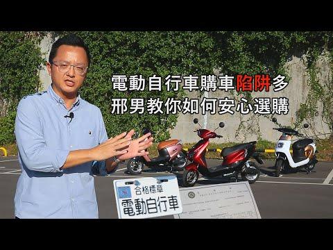 電動自行車購車陷阱多,邢男教你如何安心選購,掛牌新制即將上路!