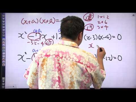 酒井のどすこい!センター数学IA #005 中学の復習 因数分解