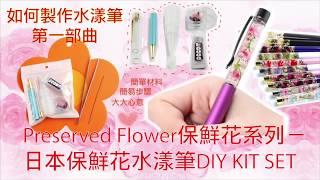 日本保鮮花水漾筆DIY KIT SET - 如何製作水漾筆 第一部曲