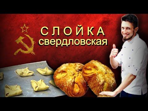 СВЕРДЛОВСКАЯ СЛОЙКА   ☕  выпечка слойки на пекарне