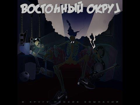 Восточный Округ и  ВКПК -  В Кругу Плохих Компаний  (альбом).