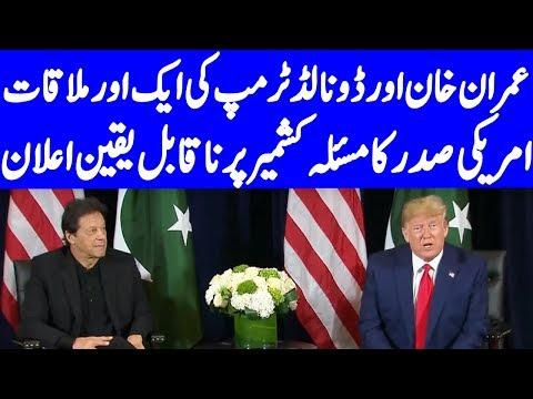 Donald trump meets pm Imran khan