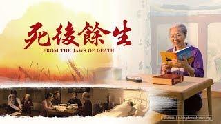 主是我的生命《死後餘生》基督徒信靠神得勝撒但 預告片