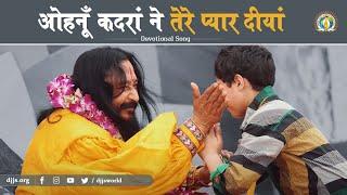 ओहनूँ कदरां ने तेरे प्यार दीयां | He, the Master, cares for your love | Punjabi | DJJS Bhajan