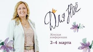 Женская конференция «Для неё» / 2–4 марта 2017 года / Ранди Исхоел