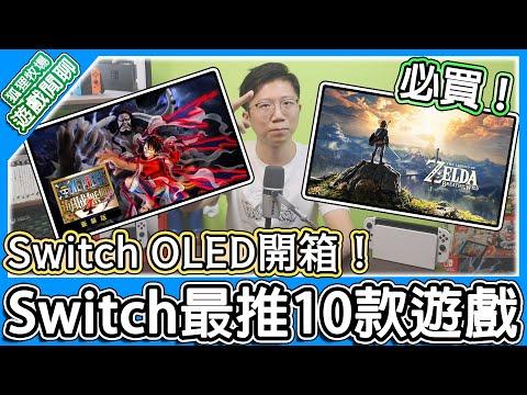 赤狐開箱Switch OLED且推薦10款可以入手遊戲