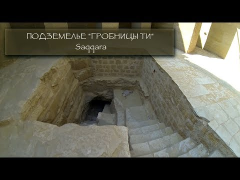 Египет: Подземелье гробницы Ти/Tomb of Ti