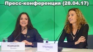Медведева Е.А и Тутберидзе Э.Г.   - Пресс-конференция 28.04.17