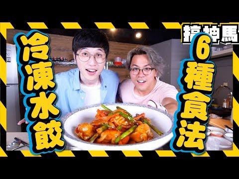【必學】6種做法!冷凍水餃超好吃!