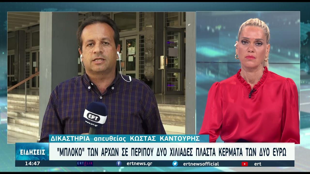 Συνελήφθησαν Κινέζοι που θα κυκλοφορούσαν πλαστά δίευρα στη Θεσσαλονίκη   14/9/2021   ΕΡΤ