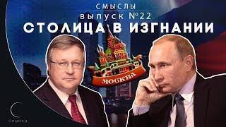 СМЫСЛЫ - Выпуск № 22 Столица в изгнании