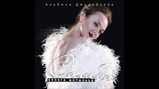 Audio: Альбина Джанабаева - Самба белого мотылька