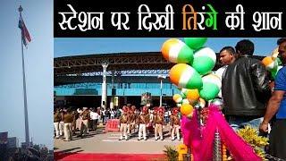 रायपुर रेलवे स्टेशन पर शान से लहराया 100 फीट ऊंचा तिरंगा