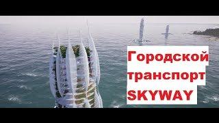 Городской транспорт SkyWay  новая презентация