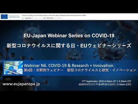 Webinar N6. COVID-19 & Research + Innovation 【17th September 2020】