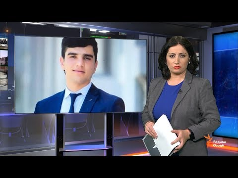 Ахбори Тоҷикистон ва ҷаҳон (10.10.2019)اخبار تاجیکستان .(HD)