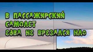 В пассажирский самолет едва не врезался НЛО