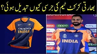 Why Indian Cricket Team Kit Changed From Blue To Orange Facts Reveled