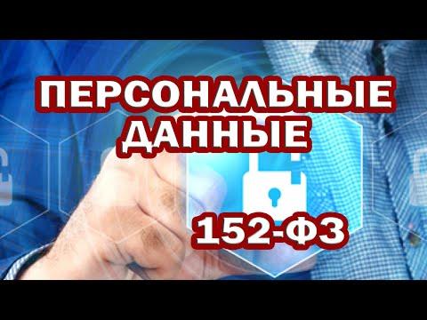 ПЕРСОНАЛЬНЫЕ ДАННЫЕ. 152-ФЗ. НИКТО не имеет права БЕЗ СОГЛАСИЯ Человека ПОЛЬЗОВАТЬСЯ его данными.