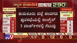 Pavagada Municipal Result: Congress Wins In 3 Wards