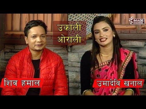 Ukali Orali with Shiva Hamal and Umadevi Khanal  - 2074 - 7 - 27