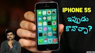 My Opinions On Iphone 5s In Telugu