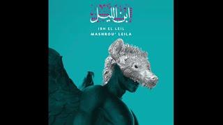 مشروع ليلى - البوم إبن الليل  (Mashrou' Leila Album Ibn el Leil (Album 2015