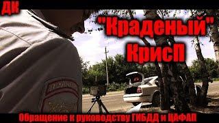 """ДК 128 - """"Краденый"""" КрисП. Обращение в ГИБДД и ЦАФАП."""