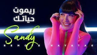 تحميل اغاني Sandy - Remote Hayatak [Vertical Video] ساندي - ريموت حياتك MP3